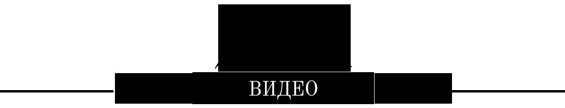 Video_bg_razdel